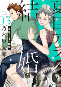 夏目アラタの結婚(3)
