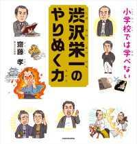 小学校では学べない 渋沢栄一のやりぬく力