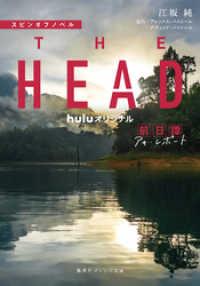スピンオフノベル THE HEAD 前日譚 アキ・レポート