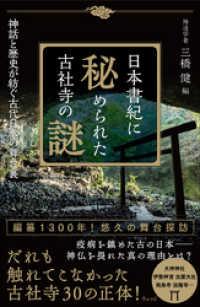 紀伊國屋書店BookWebで買える「日本書紀に秘められた古社寺の謎?神話と歴史が紡ぐ古代日本の舞台裏」の画像です。価格は1,404円になります。