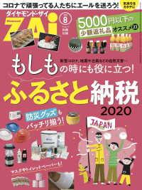 紀伊國屋書店BookWebで買える「もしもの時にも役に立つ!ふるさと納税2020」の画像です。価格は324円になります。