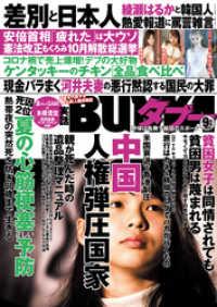 紀伊國屋書店BookWebで買える「実話BUNKAタブー2020年9月号【電子普及版】」の画像です。価格は549円になります。