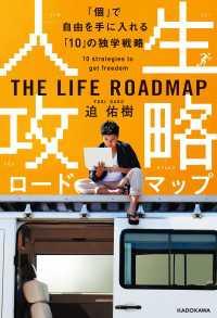 人生攻略ロードマップ 「個」で自由を手に入れる「10」の独学戦略