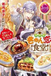 異世界きゅん恋食堂 美味しいごはんを作ったら公爵様に求婚された件【電子特別版】