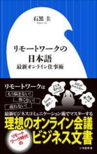 リモートワークの日本語~最新オンライン仕事術~