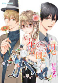 紀伊國屋書店BookWebで買える「花の園芸児?engage of flower? 分冊版 12」の画像です。価格は108円になります。