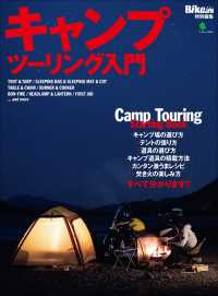 キャンプツーリング入門