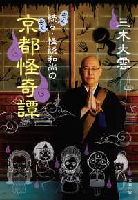 続々・怪談和尚の京都怪奇譚