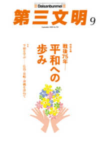 紀伊國屋書店BookWebで買える「第三文明2020年9月号」の画像です。価格は486円になります。