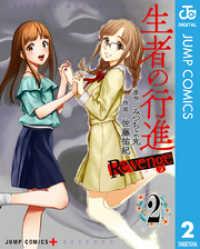 紀伊國屋書店BookWebで買える「生者の行進 Revenge 2」の画像です。価格は615円になります。