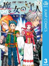紀伊國屋書店BookWebで買える「魔女の守人 3」の画像です。価格は471円になります。