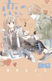 恋のはじまり ベツフレプチ(2)