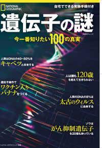 遺伝子の謎 今一番知りたい100の真実 (ナショナル ジオグラフィック別冊)