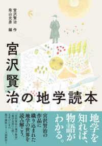 宮沢賢治の地学読本