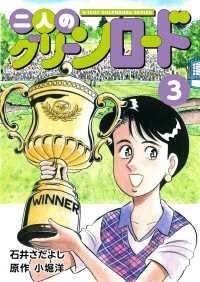 石井さだよしゴルフ漫画シリーズ 二人のグリーンロード 3巻