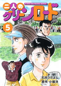 石井さだよしゴルフ漫画シリーズ 二人のグリーンロード 5巻