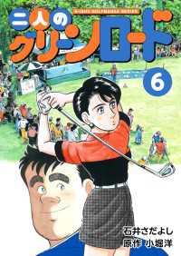 石井さだよしゴルフ漫画シリーズ 二人のグリーンロード 6巻