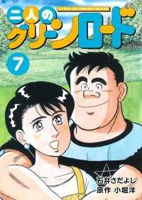 石井さだよしゴルフ漫画シリーズ 二人のグリーンロード 7巻