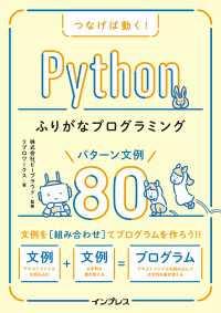 つなげば動く! Pythonふりがなプログラミング