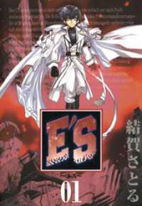 E'S 全16巻セット