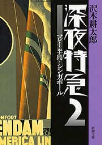 紀伊國屋書店BookWebで買える「深夜特急2—マレー半島・シンガポール—(新潮文庫)【増補新版】」の画像です。価格は594円になります。