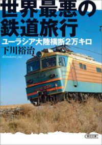 世界最悪の鉄道旅行 ユーラシア大陸横断2万キロ