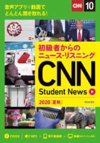 紀伊國屋書店BookWebで買える「[音声DL&オンラインサービス付き]初級者からのニュース・リスニングCNN St」の画像です。価格は1,188円になります。