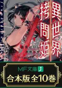 【合本版】異世界拷問姫 全10巻