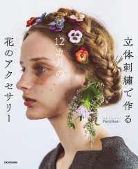 立体刺繍で作る 12カ月の花のアクセサリー【PDFダウンロード付き】