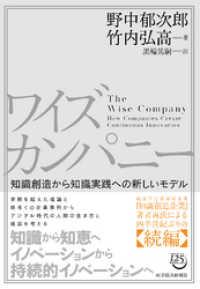 ワイズカンパニー―知識創造から知識実践への新しいモデル