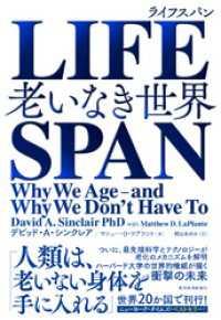LIFESPAN(ライフスパン)―老いなき世界