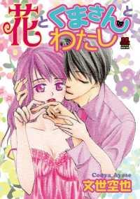 紀伊國屋書店BookWebで買える「花とくまさんとわたし 4」の画像です。価格は108円になります。