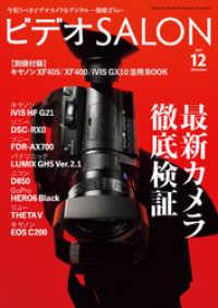紀伊國屋書店BookWebで買える「ビデオ SALON (サロン 2017年 12月号」の画像です。価格は864円になります。