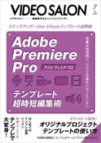 紀伊國屋書店BookWebで買える「ビデオ SALON (サロン 2020年 7月号」の画像です。価格は1,188円になります。
