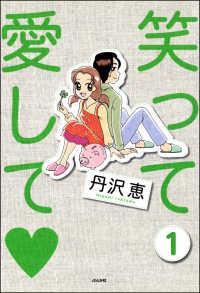 紀伊國屋書店BookWebで買える「笑って愛して(分冊版) 【第1話】」の画像です。価格は108円になります。