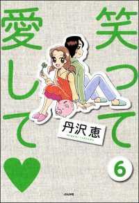 紀伊國屋書店BookWebで買える「笑って愛して(分冊版) 【第6話】」の画像です。価格は108円になります。