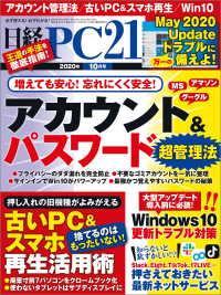 紀伊國屋書店BookWebで買える「日経PC21(ピーシーニジュウイチ) 2020年10月号」の画像です。価格は726円になります。