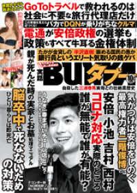 紀伊國屋書店BookWebで買える「実話BUNKAタブー2020年10月号【電子普及版】」の画像です。価格は600円になります。
