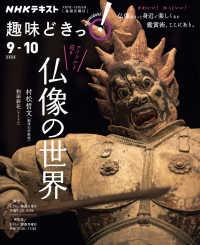 NHK 趣味どきっ!(月)<BR>アイドルと巡る仏像の世界