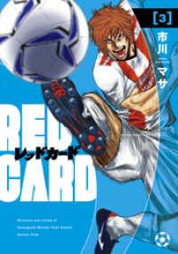 レッドカード(3)