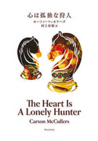 心は孤独な狩人