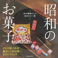 昭和のお菓子 あの素晴らしい味をもう一度