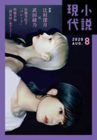 小説現代 2020年 8月号(ライト版) / 講談社【編集】 <電子版 ...