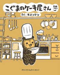 こぐまのケーキ屋さん そのご(5)