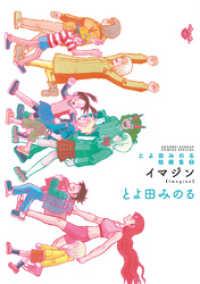 とよ田みのる短編集2 イマジン
