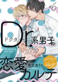 Dr.系男子の恋愛カルテ 分冊版(6)