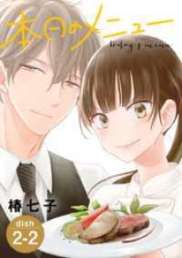 本日のメニュー[1話売り] story02-2