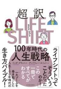 超訳ライフ・シフト―100年時代の人生戦略