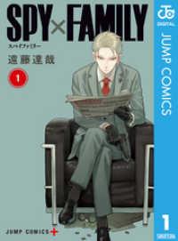 SPY×FAMILY 1~5巻セット