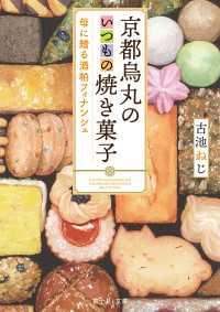 京都烏丸のいつもの焼き菓子 母に贈る酒粕フィナンシェ